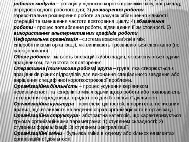 Методи перепроектування робіт: 1) ротація робіт – переміщення працівників чер...