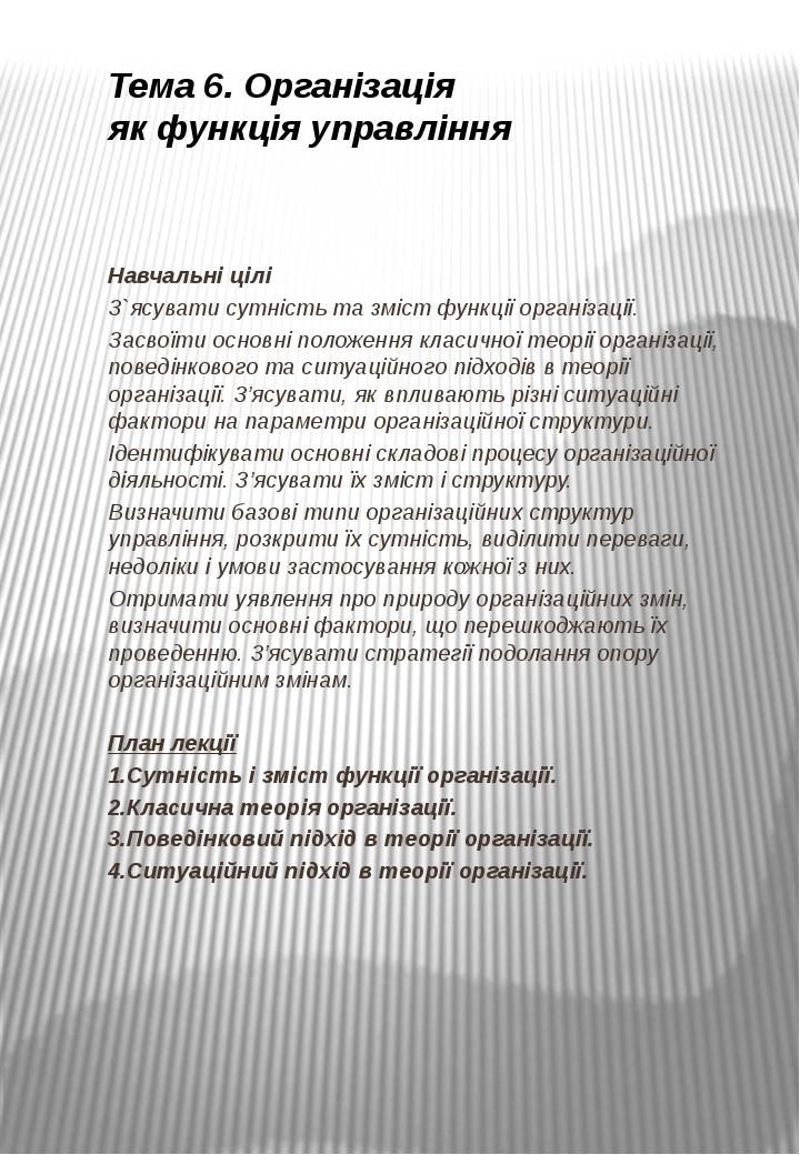 Тема 6. Організація як функція управління Навчальні цілі З`ясувати сутність т...