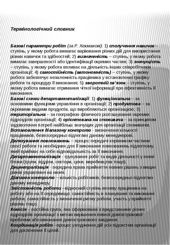 Термінологічний словник Базові параметри робіт (за Р. Хекманом): 1) сполученн...