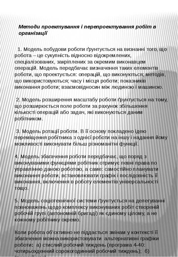 Методи проектування і перепроектування робіт в організації 1. Модель побудо...