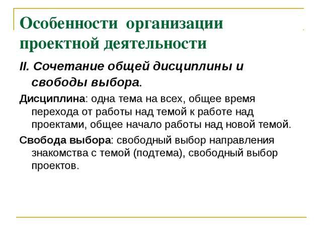 Особенности организации проектной деятельности II. Сочетание общей дисциплины...