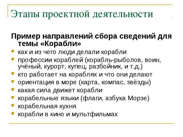 Этапы проектной деятельности Пример направлений сбора сведений для темы «Кора...