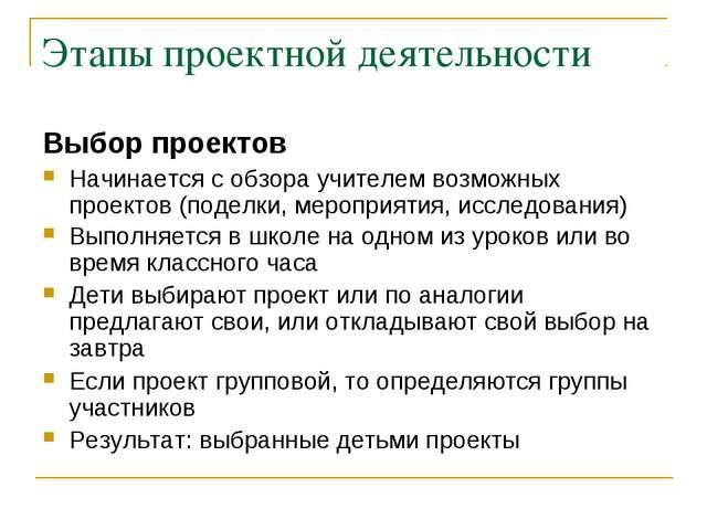 Этапы проектной деятельности Выбор проектов Начинается с обзора учителем возм...