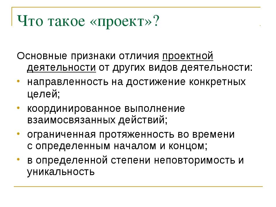 Что такое «проект»? Основные признаки отличия проектной деятельности от други...