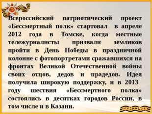 Всероссийский патриотический проект «Бессмертный полк» стартовал в апреле 201