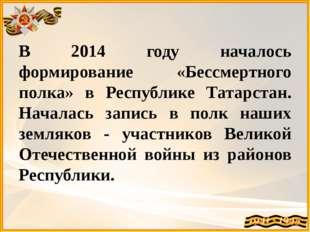 В 2014 году началось формирование «Бессмертного полка» в Республике Татарстан