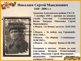 Николаев Сергей Максимович 1920 –2006 г. г. Уроженец Алексеевского района ТАС