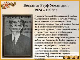 Богданов Рауф Усманович 1924 – 1993г.г. С начала Великой Отечественной войны