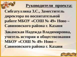 Руководители проекта: Сибгатуллина З.С., Заместитель директора по воспитатель