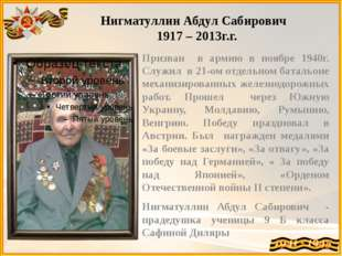 Нигматуллин Абдул Сабирович 1917 – 2013г.г. Призван в армию в ноябре 1940г. С