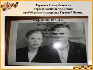 Тарасова Елена Ивановна Тарасов Василий Алексеевич прабабушка и прадедушка Га