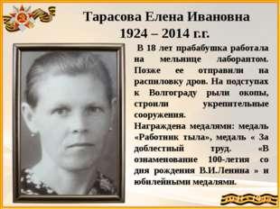 Тарасова Елена Ивановна 1924 – 2014 г.г. В 18 лет прабабушка работала на мел