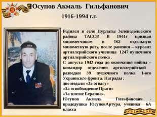 Юсупов Акмаль Гильфанович 1916-1994 г.г. Родился в селе Нурлаты Зеленодольско