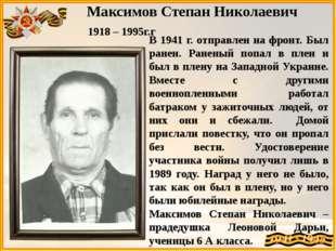Максимов Степан Николаевич 1918 – 1995г.г В 1941 г. отправлен на фронт. Был р