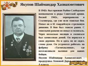В 1942г. был призван Рыбно-Слободским военкоматом в ряды Советской армии. Ве