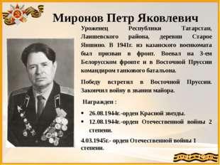 Миронов Петр Яковлевич Уроженец Республики Татарстан, Лаишевского района, дер