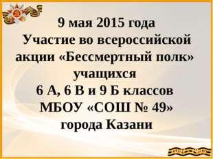 9 мая 2015 года Участие во всероссийской акции «Бессмертный полк» учащихся 6