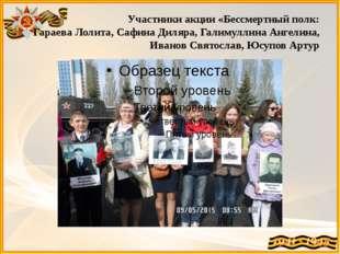 Участники акции «Бессмертный полк: Гараева Лолита, Сафина Диляра, Галимуллина