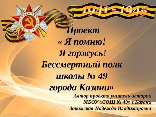 Проект « Я помню! Я горжусь! Бессмертный полк школы № 49 города Казани» Автор...