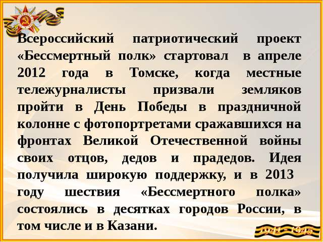 Всероссийский патриотический проект «Бессмертный полк» стартовал в апреле 201...