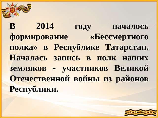 В 2014 году началось формирование «Бессмертного полка» в Республике Татарстан...