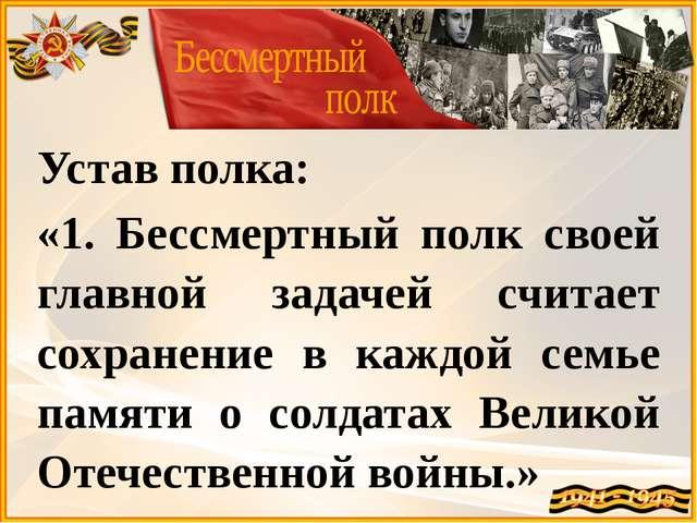 Устав полка: «1. Бессмертный полк своей главной задачей считает сохранение в...