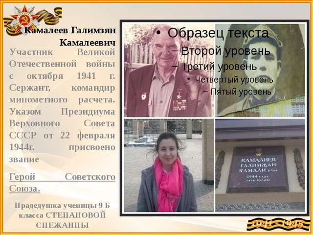 Камалеев Галимзян Камалеевич Участник Великой Отечественной войны с октября 1...