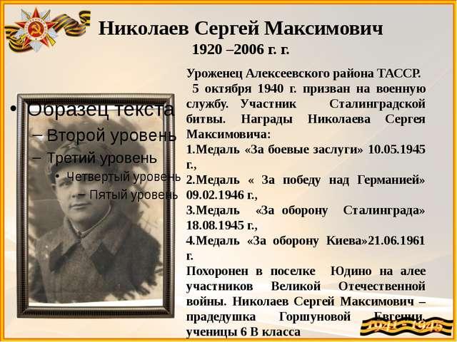 Николаев Сергей Максимович 1920 –2006 г. г. Уроженец Алексеевского района ТАС...