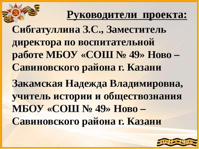 Руководители проекта: Сибгатуллина З.С., Заместитель директора по воспитатель...