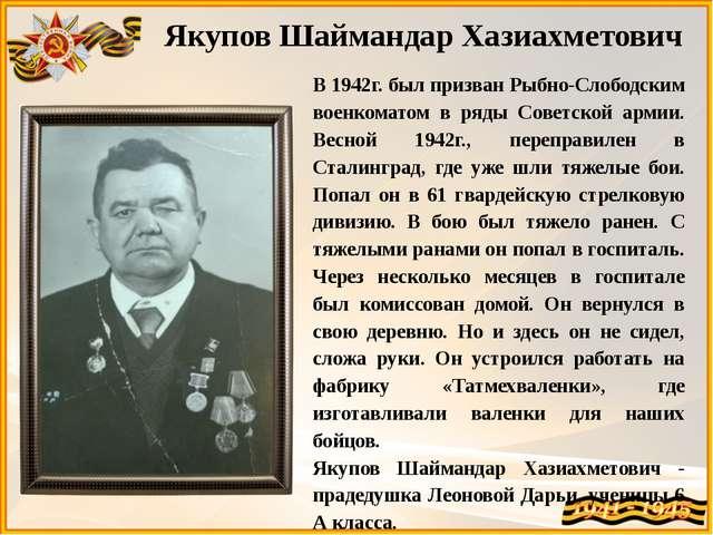 В 1942г. был призван Рыбно-Слободским военкоматом в ряды Советской армии. Ве...