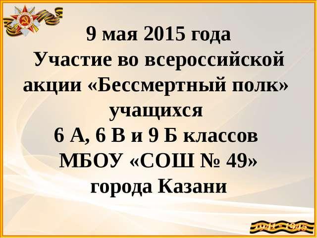 9 мая 2015 года Участие во всероссийской акции «Бессмертный полк» учащихся 6...