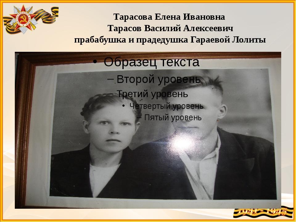 Тарасова Елена Ивановна Тарасов Василий Алексеевич прабабушка и прадедушка Га...