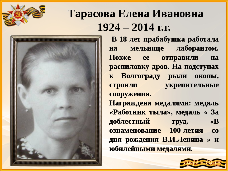 Тарасова Елена Ивановна 1924 – 2014 г.г. В 18 лет прабабушка работала на мел...