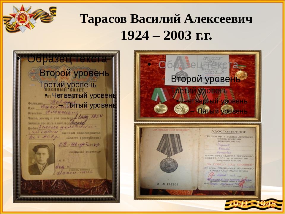 Тарасов Василий Алексеевич 1924 – 2003 г.г.