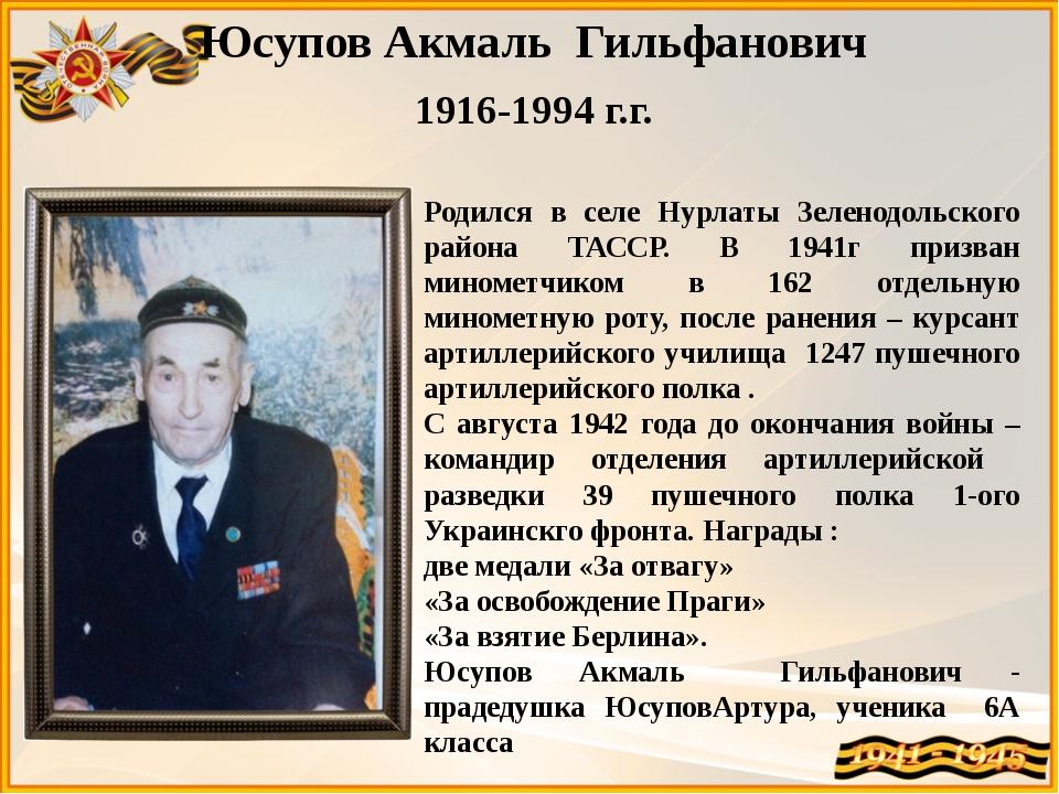Юсупов Акмаль Гильфанович 1916-1994 г.г. Родился в селе Нурлаты Зеленодольско...