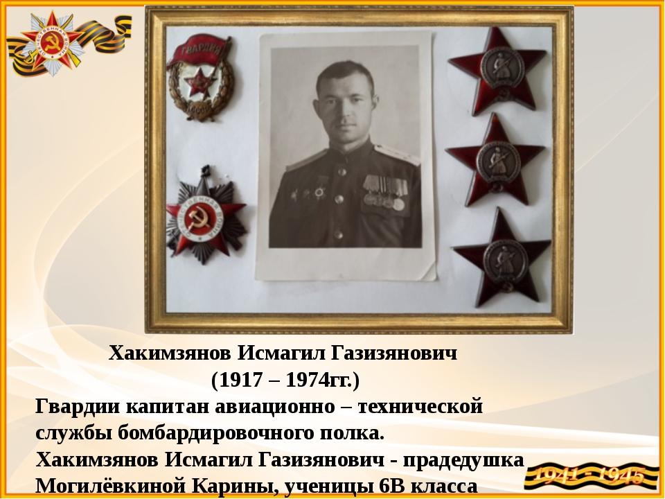 Хакимзянов Исмагил Газизянович (1917 – 1974гг.) Гвардии капитан авиационно –...