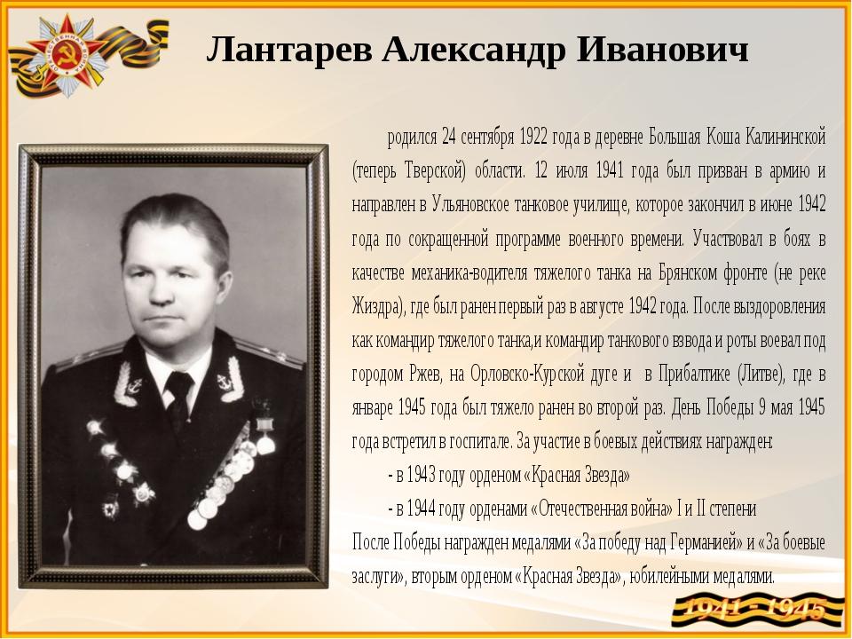 Лантарев Александр Иванович