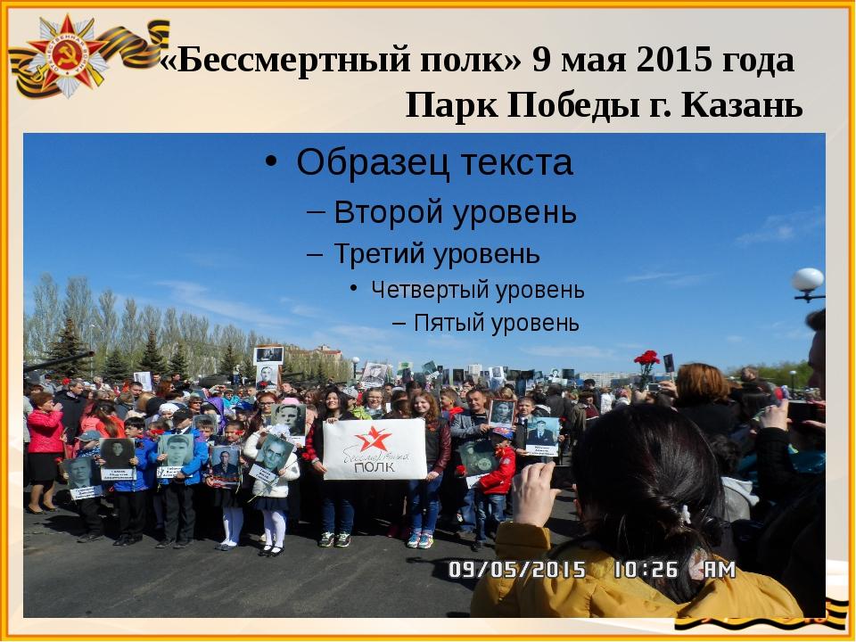 «Бессмертный полк» 9 мая 2015 года Парк Победы г. Казань