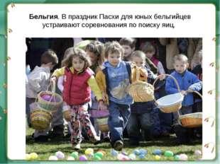 Бельгия. В праздник Пасхи для юных бельгийцев устраивают соревнования по поис