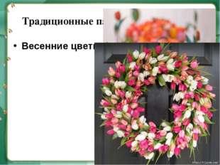 Традиционные пасхальные символы Весенние цветы