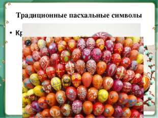 Традиционные пасхальные символы Крашеные яйца