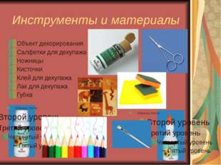Инструменты и материалы Объект декорирования Салфетки для декупажа Ножницы Ки