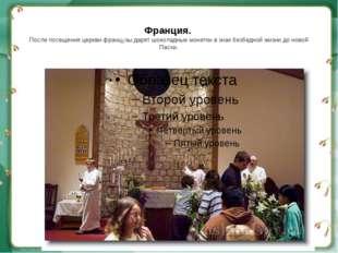 Франция. После посещения церкви французы дарят шоколадные монетки в знак без