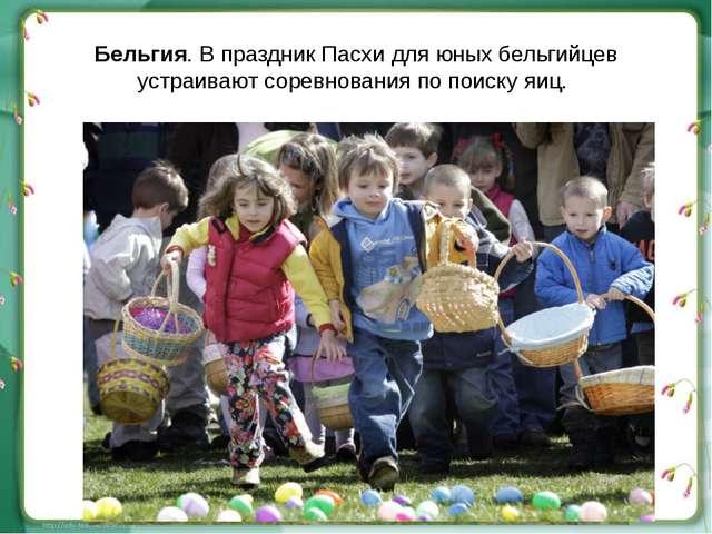 Бельгия. В праздник Пасхи для юных бельгийцев устраивают соревнования по поис...