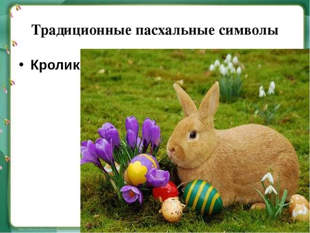 Традиционные пасхальные символы Кролик