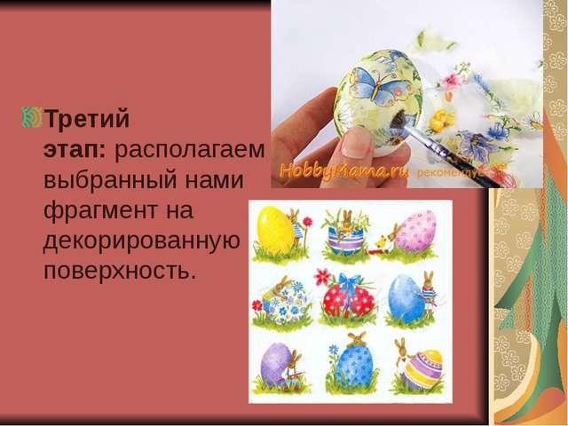 Третий этап:располагаем выбранный нами фрагмент на декорированную поверхнос...