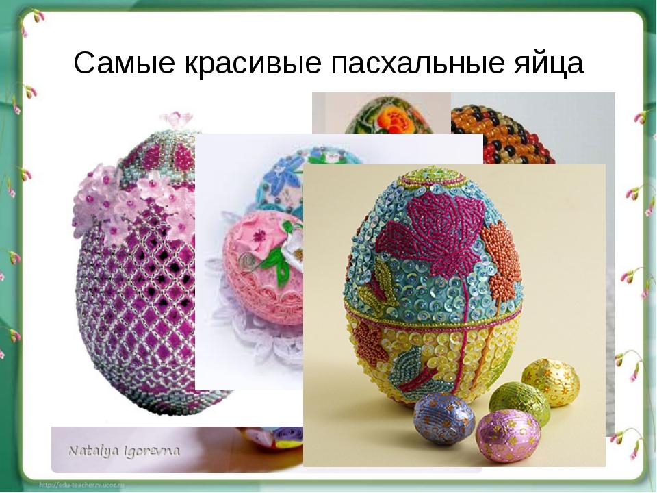 Самые красивые пасхальные яйца