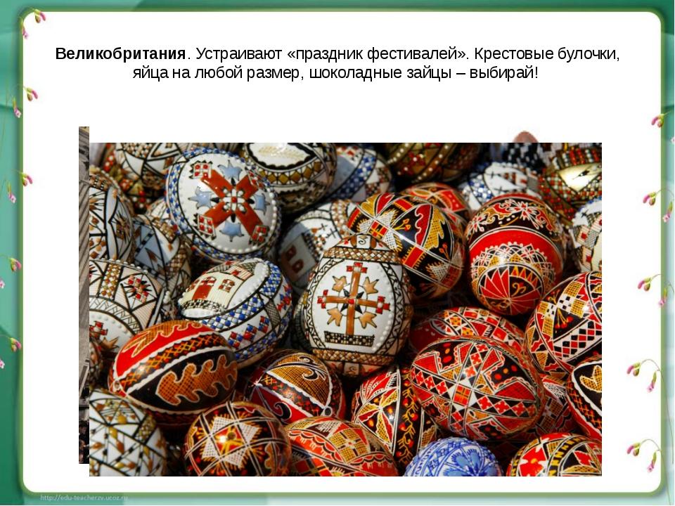 Великобритания. Устраивают «праздник фестивалей». Крестовые булочки, яйца на...