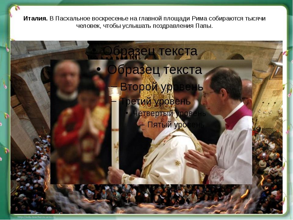 Италия. В Пасхальное воскресенье на главной площади Рима собираются тысячи че...