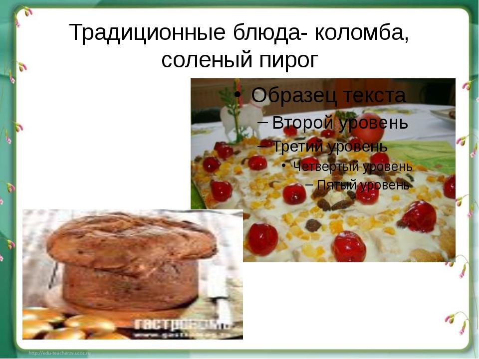 Традиционные блюда- коломба, соленый пирог